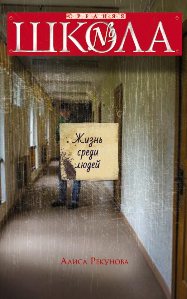 Алиса Рекунова Жизнь среди людей хочу жилье в моск обл 1800000