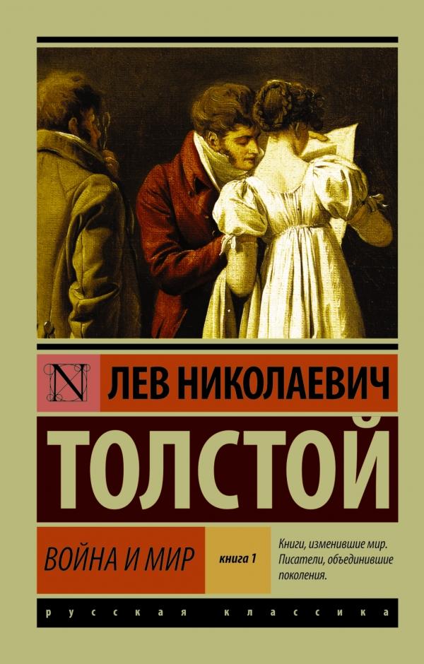 Лев Николаевич Толстой Война и мир. В 2 книгах. Книга 1. Тома 1, 2 лев толстой война и мир тома 1 и 2 в сокращении