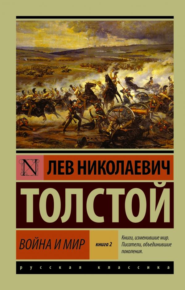 Лев Николаевич Толстой Война и мир. В 2 книгах. Книга 2. Тома 3, 4 ISBN: 978-5-17-090471-6