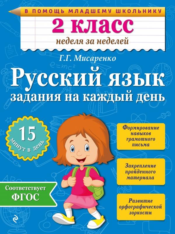 Г. Г. Мисаренко Русский язык. 2 класс. Задания на каждый день мисаренко г г русский язык 1 класс задания на каждый день