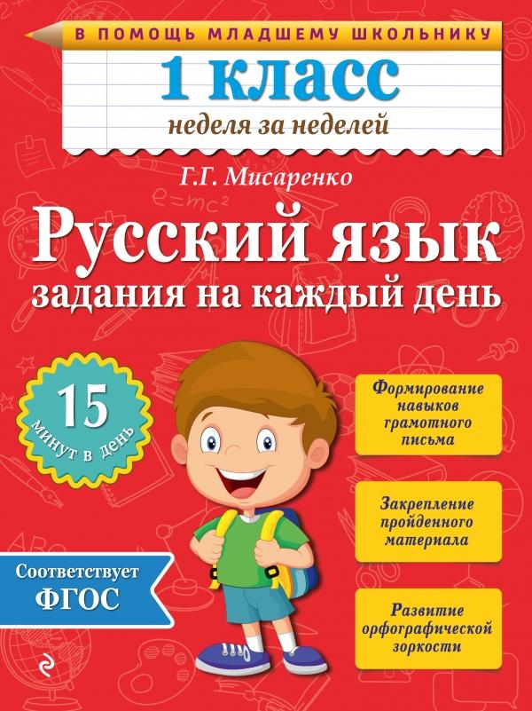 Г. Г. Мисаренко Русский язык. 1 класс. Задания на каждый день мисаренко г г русский язык 1 класс задания на каждый день