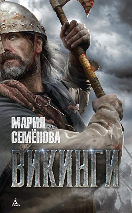 Мария Семёнова Викинги мария семёнова пелко и волки