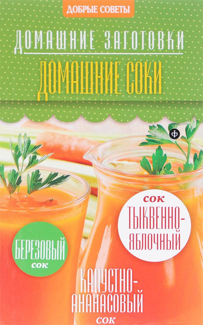 Наталия Потапова Домашние соки о сок ананасовый о 2л