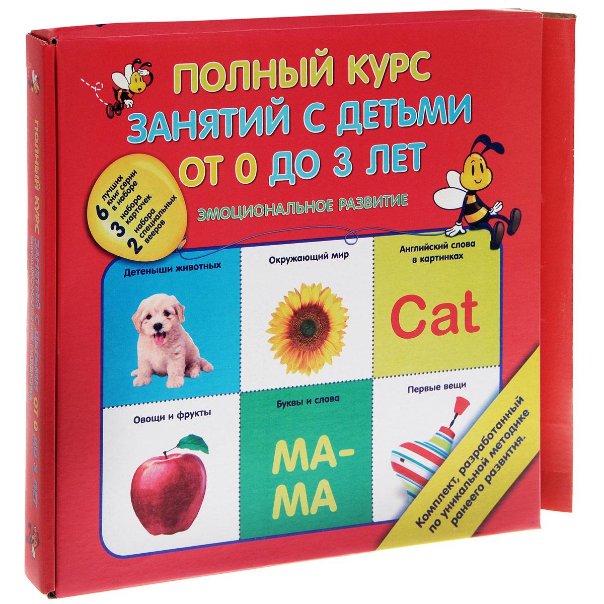 Полный курс занятий с детьми от 0 до 3 лет. Эмоциональное развитие ороситель truper с 3 соплами с пластиковой основой