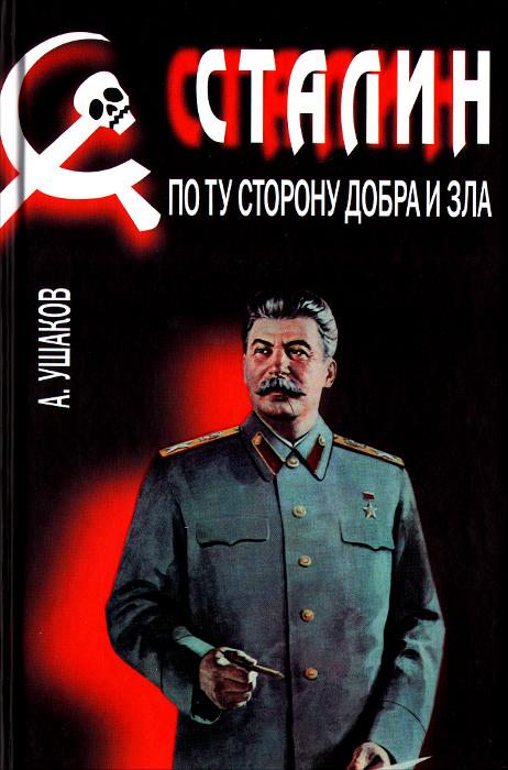 А. Ушаков Сталин. По ту сторону добра и зла по ту сторону зеркала том 2 призрак рода текели