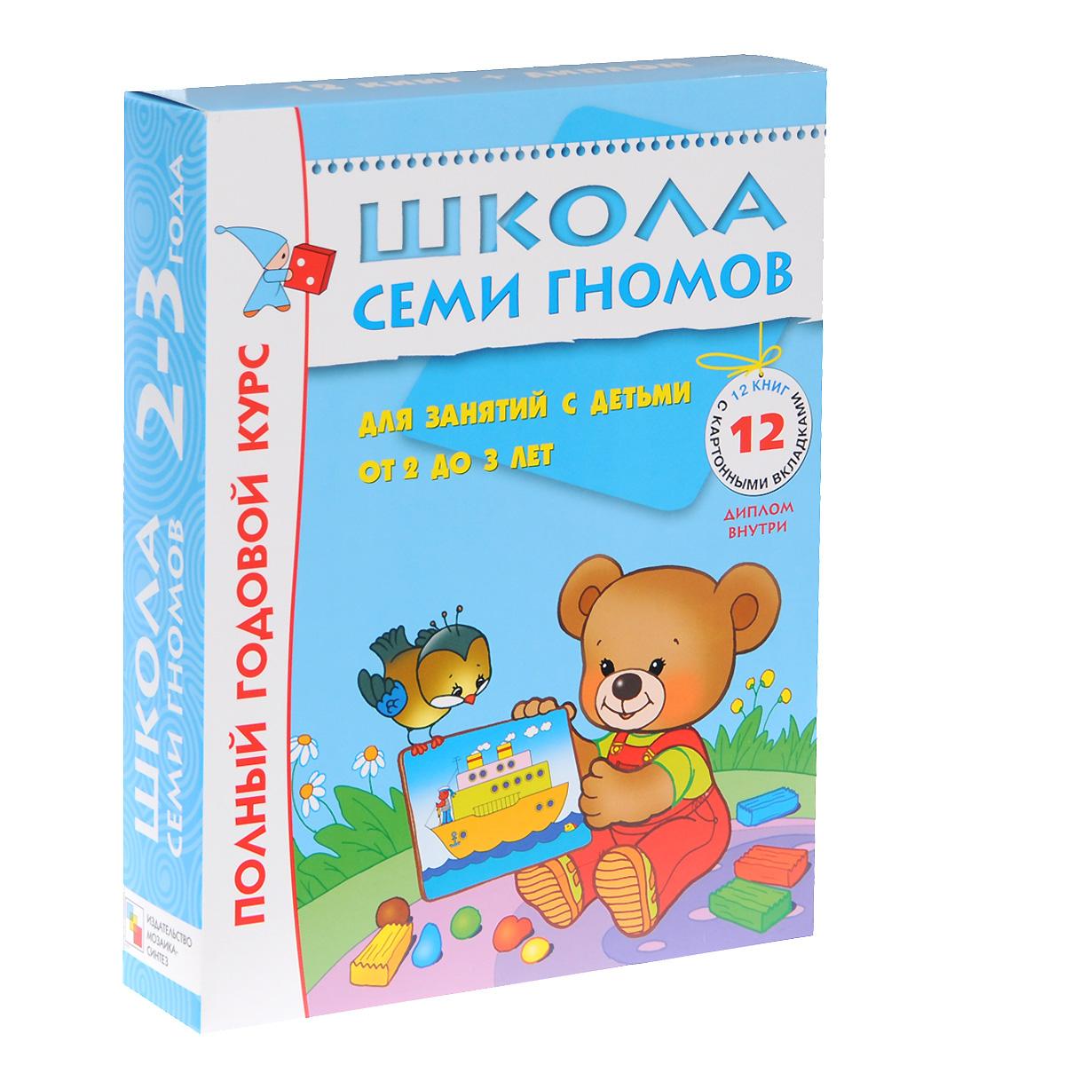 Купить Полный годовой курс. Для занятий с детьми от 2 до 3 лет (комплект из 12 книг)