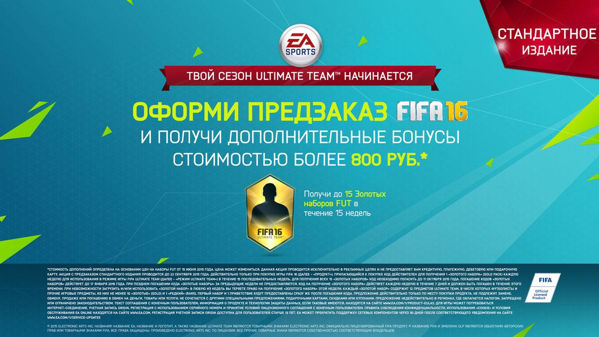 FIFA 16 (PS4) EA Canada
