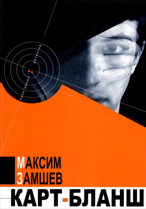 Максим Замшев Карт-бланш нуаро и бланш