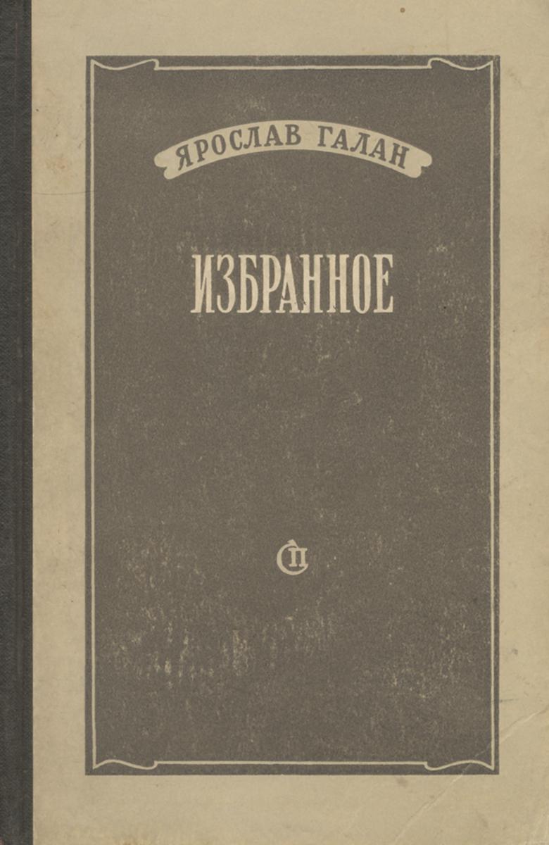 Ярослав Галан. Избранное перри энн казнь на вестминстерском мосту