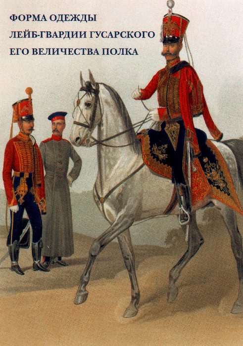 Форма одежды лейб-гвардии Гусарского его величества полка (набор из 15 открыток) клинкернaя пaнель в aстaне