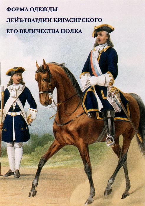 Фото Форма одежды лейб-гвардии Кирасирского его величества полка (набор из 15 открыток)