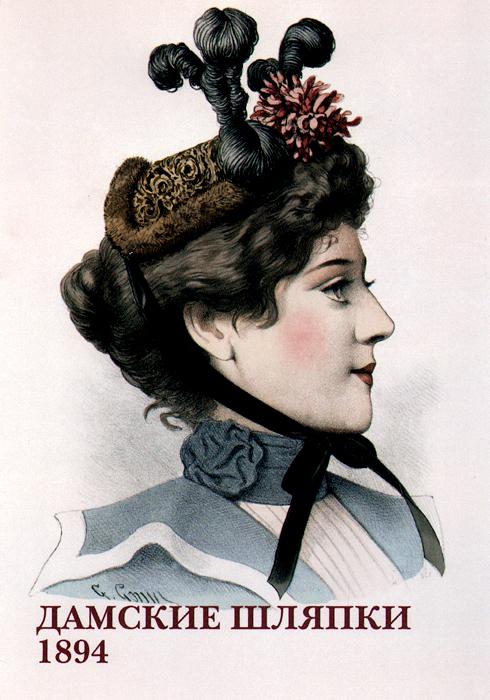Дамские шляпки. 1894 (набор из 15 открыток) шляпы krife шляпа