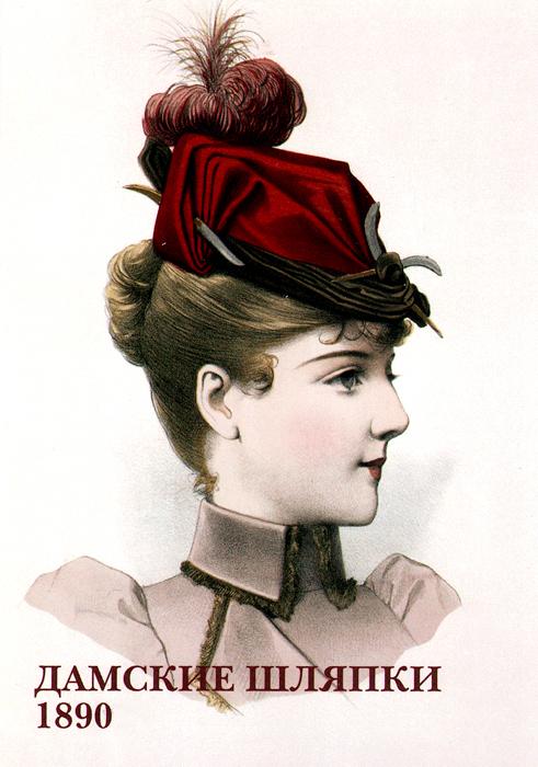 Дамские шляпки. 1890 (набор из 15 открыток) шляпы krife шляпа
