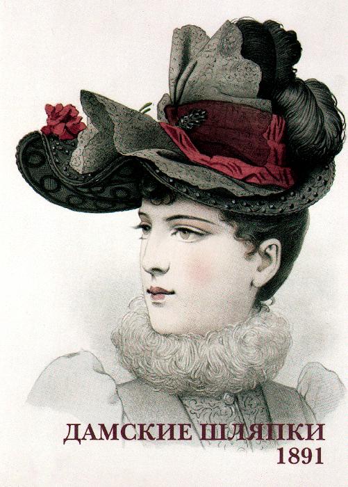 Дамские шляпки. 1891 (набор из 15 открыток)