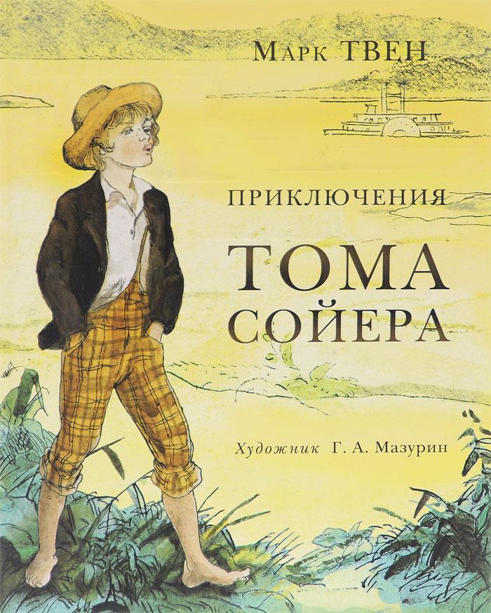 Марк Твен Приключения Тома Сойера твен марк приключения тома сойера и гекльберри финна роман повесть