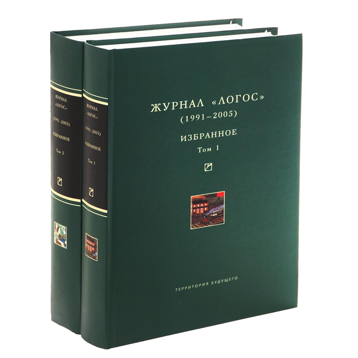 Логос, 1991-2005. Избранное. В 2 томах (комплект из 2 книг) логос 1991 2005 избранное в 2 томах комплект из 2 книг