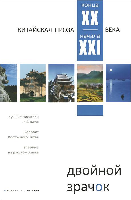 Двойной зрачок. Китайская проза конца ХХ - начала ХXI века