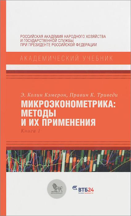 Микроэконометрика. Методы и их применения. Книга 1