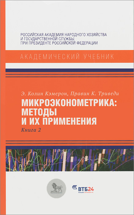 Микроэконометрика. Методы и их применения. Книга 2