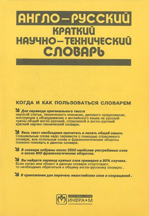 Англо-русский краткий научно-технический словарь.