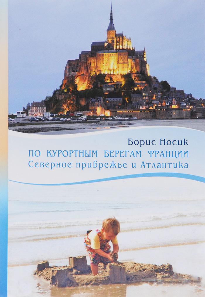 Обложка книги По курортным берегам Франции. Северное прибрежье и Атлантика