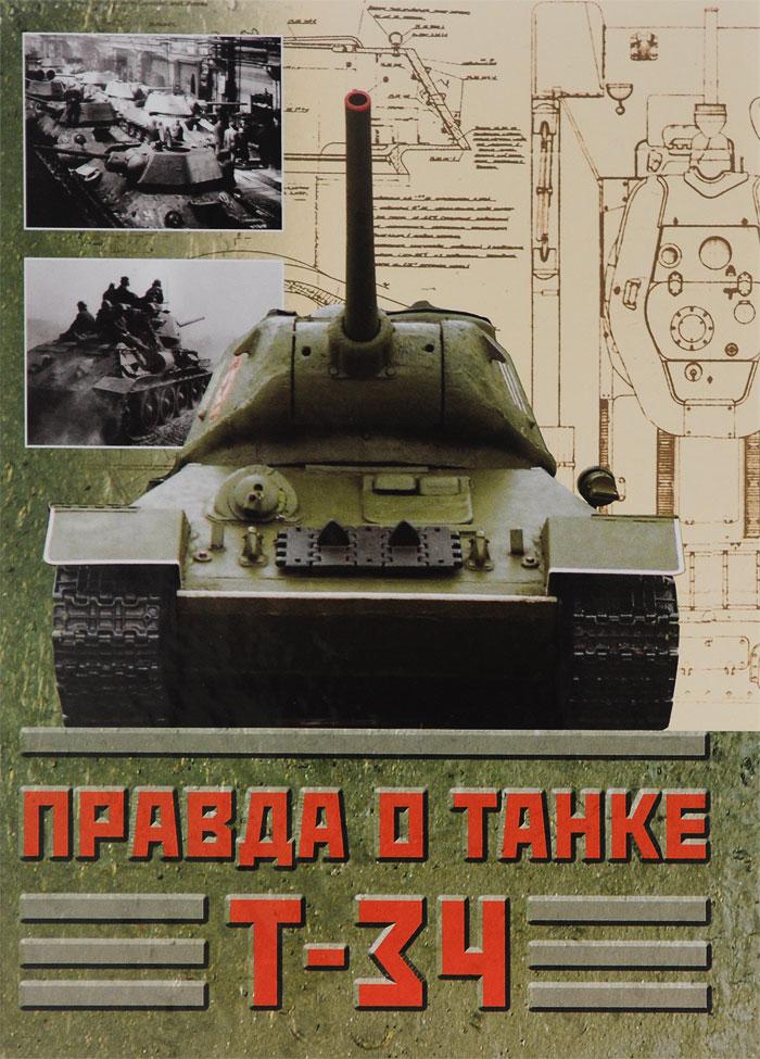 Лариса Васильева, Игорь Желтов, Галина Чикова Правда о танке Т-34