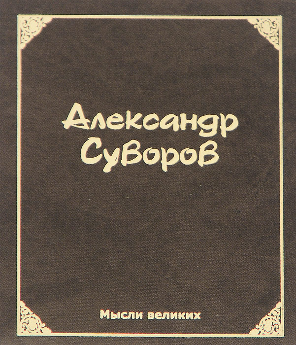 Александр Суворов Мысли великих. Александр Суворов (миниатюрное издание)
