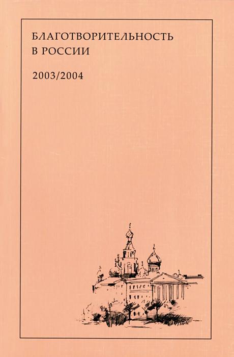 Благотворительность в России. 2003/2004.  Исторические и социально-экономические исследования
