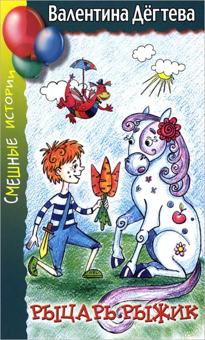Валентина Дёгтева Рыцарь Рыжик книги эксмо конь и его мальчик