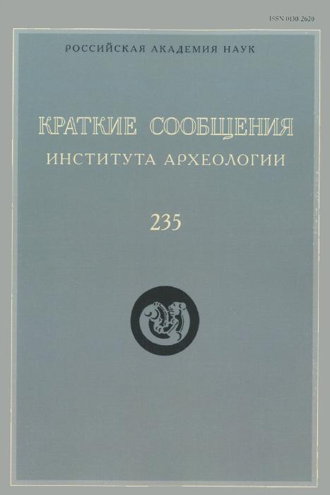 Краткие сообщения Института археологии. Выпуск 235