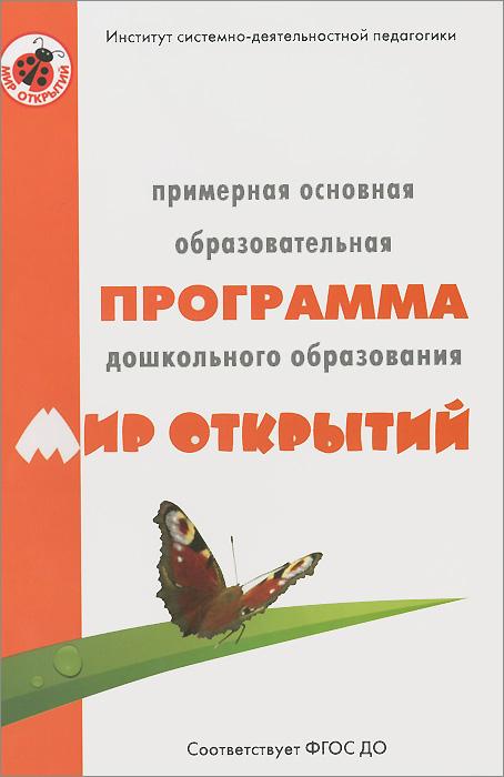 Zakazat.ru: Примерная основная образовательная программа дошкольного образования Мир открытий