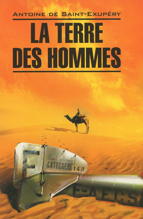 Аnтоinе De Saint-Exupery La Terre des hommes terre des hommes