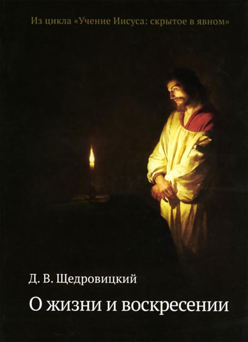 Д. В. Щедровицкий О жизни и воскресении бронкхорст д ван предчувствия в повседневной жизни