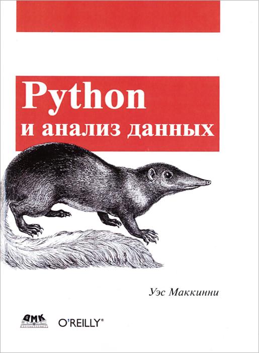 Уэс Маккинни Python и анализ данных дж вандер плас python для сложных задач наука о данных и машинное обучение