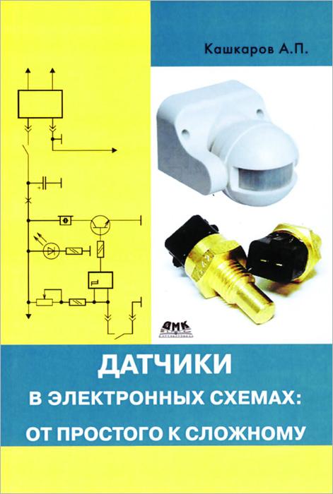 А. П. Кашкаров Датчики в электронных схемах. От простого к сложному