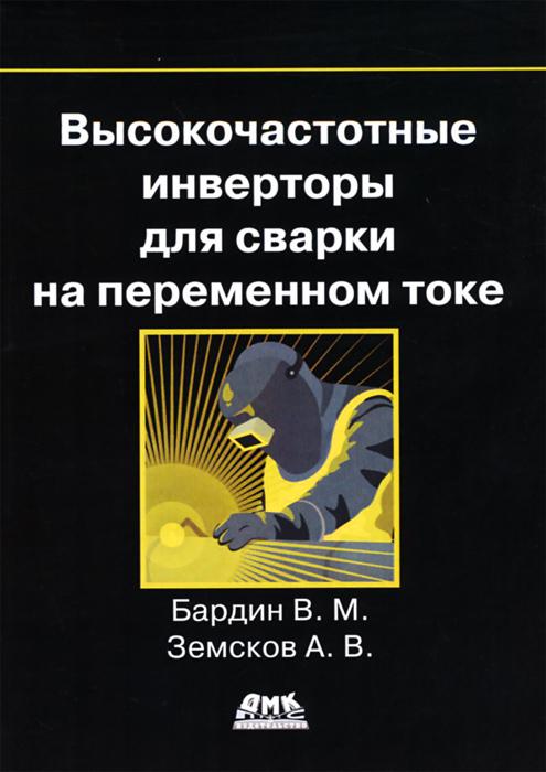 В. М. Бардин, А. В. Земсков Высокочастотные инверторы для сварки на переменном токе