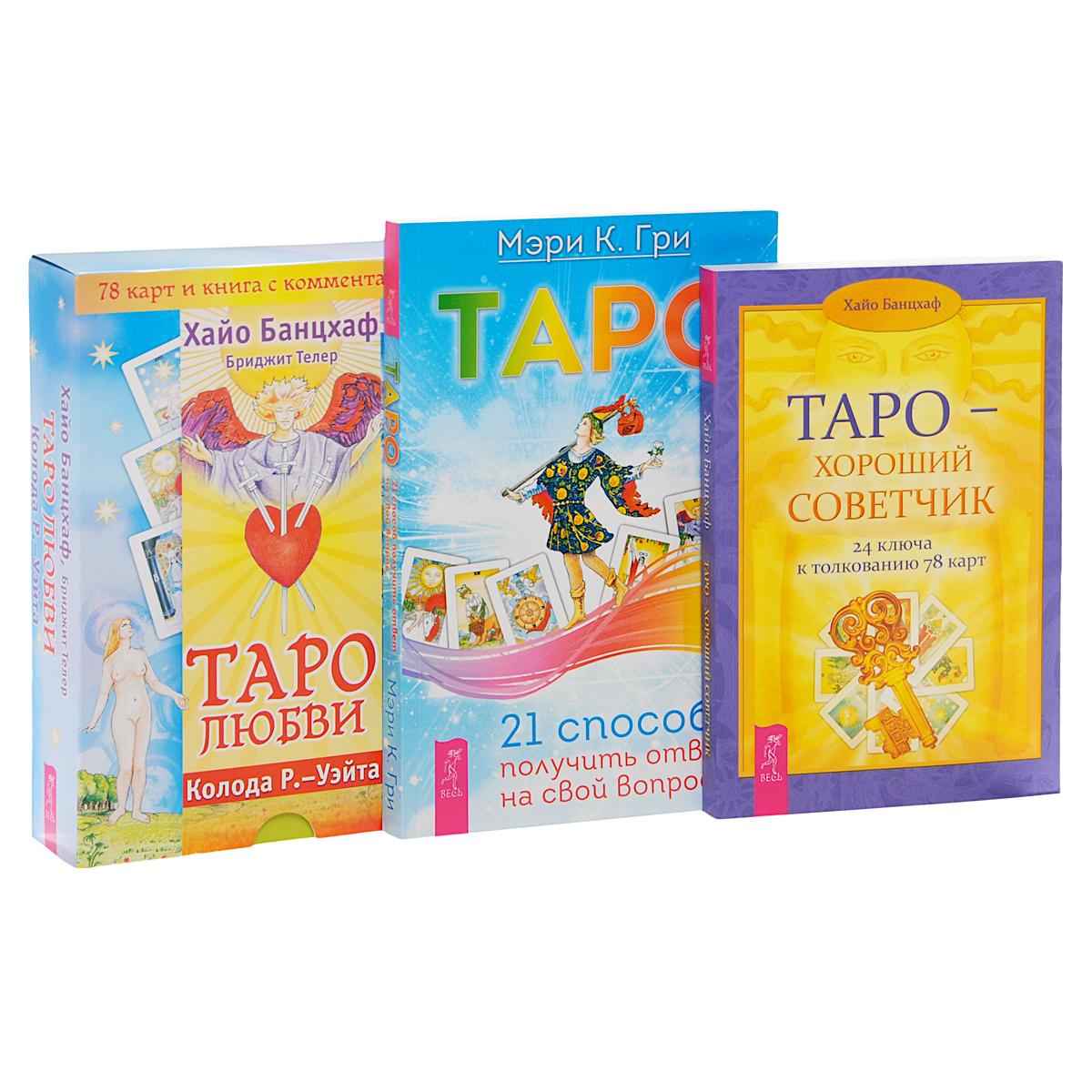 Хайо Банцхав, Бриджит Телер, Мэри К. Гри Таро любви. Таро - хороший советчик. Таро. 21 способ получить ответ на свой вопрос (комплект из 3 книг + колода из 78 карт)