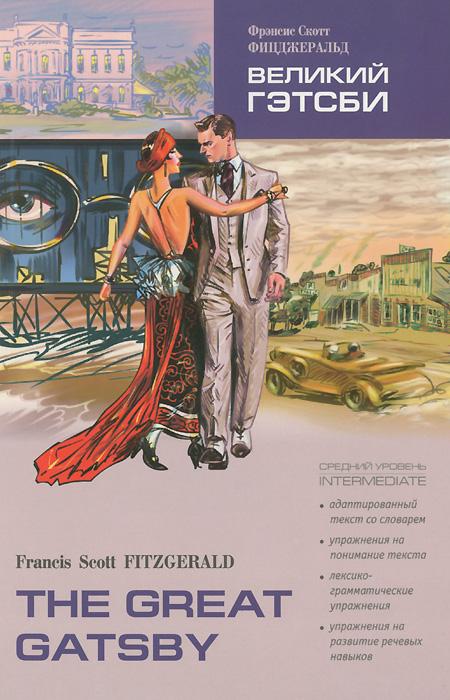 Francis Scott Fitzgerald The Great Gatsby: Intermediate / Великий Гэтсби. Средний уровень fitzgerald francis scott tender is the night