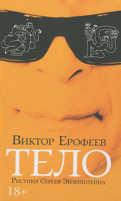 Виктор Ерофеев Тело книги никея бог создал меня