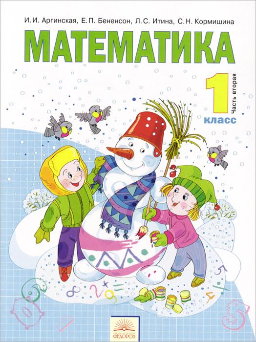 И. И. Аргинская, Е. П. Бененсон, С. Н. Кормишина, Л. С. Итина Математика. 1 класс. Учебник. В 2 частях. Часть 2 е п бененсон л с итина математика 1 класс рабочая тетрадь в 4 частях часть 2