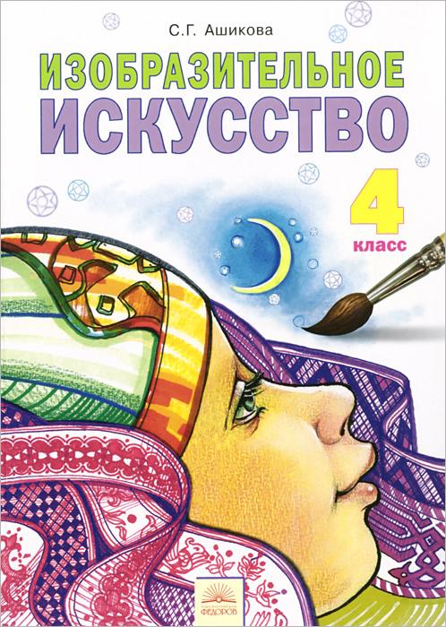 С. Г. Ашикова Изобразительное искусство. 4 класс. Учебник окружающий мир 3 класс электронная форма учебника cd