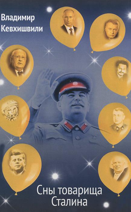 Владимир Кевхишвили Сны товарища Сталина купить три товарища книгу