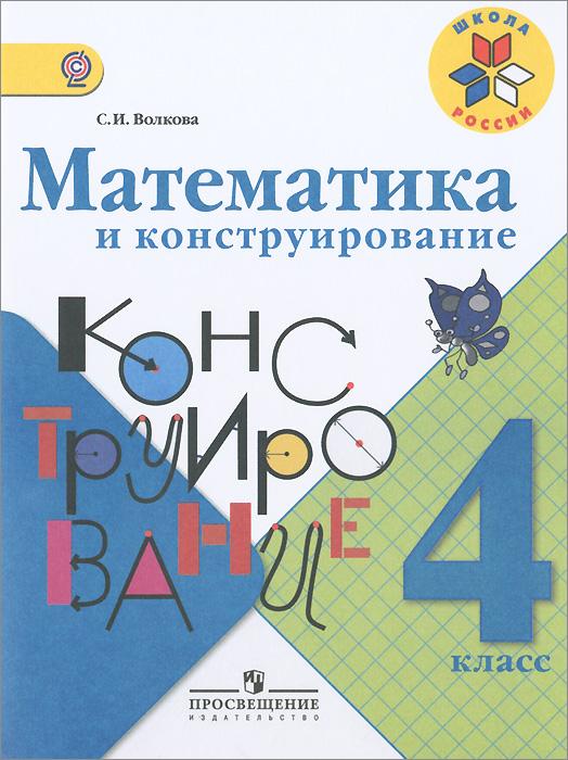учебники просвещение математика и конструирование 4 кл 1 4 фгос С. И. Волкова Математика и конструирование. 4 класс