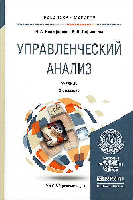 Управленческий анализ. Учебник