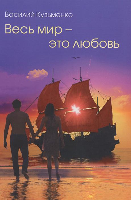 Василий Кузьменко Весь мир - это любовь любовь аниулова разнолетье
