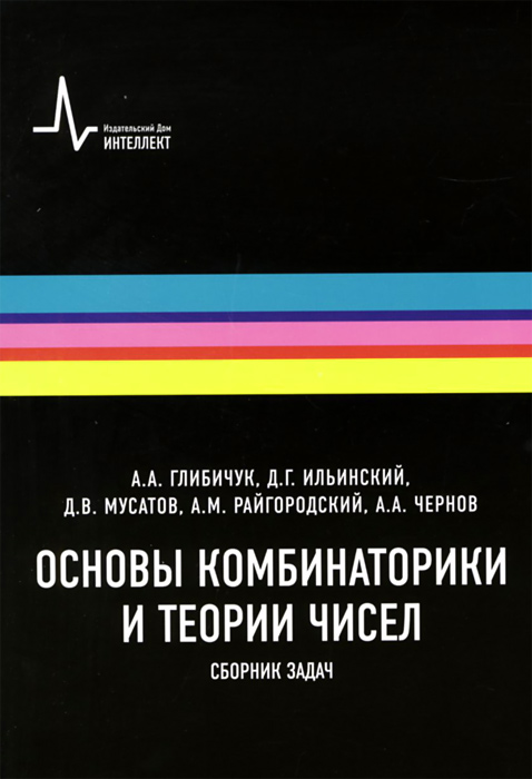 Основы комбинаторики и теории чисел. Сборник задач. Учебное пособие