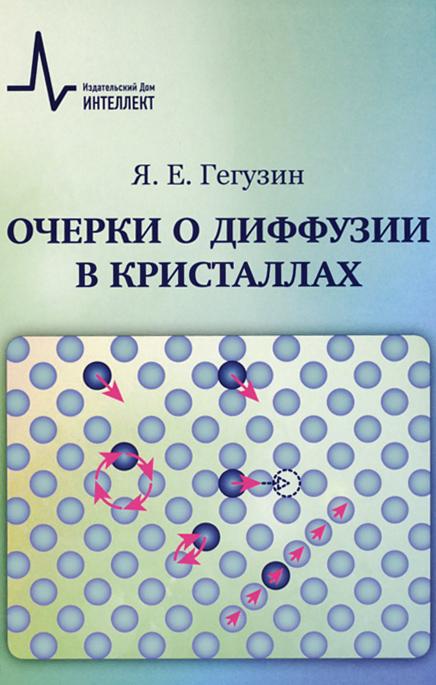 Очерки о диффузии в кристаллах. Учебное пособие