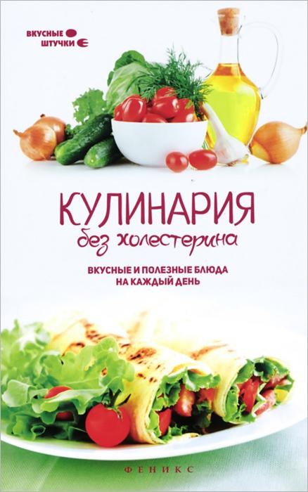 Мила Солнечная Кулинария без холестерина. Вкусные и полезные блюда на каждый день солнечная м кулинария без холестерина вкусные и полезные блюда на каждый день