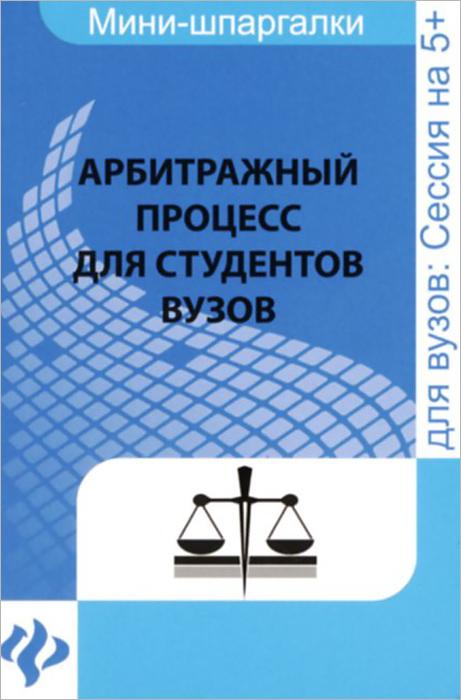 izmeritelplus.ru Арбитражный процесс для студентов вузов. П. В. Каменева