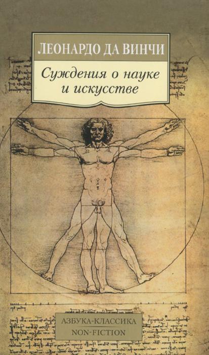 Леонардо Да Винчи Суждения о науке и искусстве о науке и искусстве леонардо да винчи